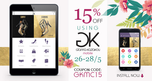 Get 15% off on all our new collection products using Gianna Kazakou Mobile!